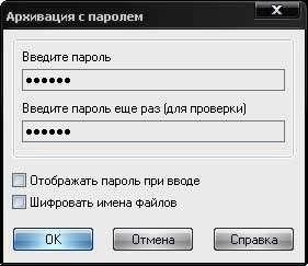 ТОП-5 способів — Як поставити пароль на папку