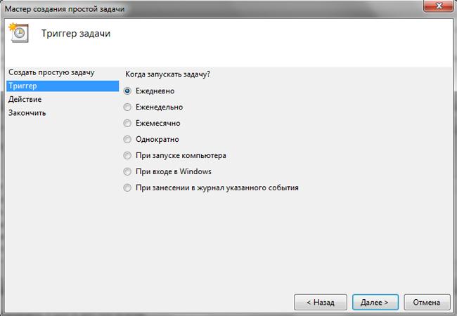 Як поставити таймер вимикання компютера OS Windows 7?