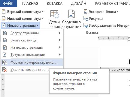 Як пронумерувати сторінки в Ворді: Приклади для всіх версій