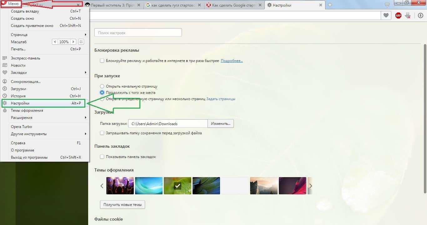 Як зробити Google (Гугл) стартовою сторінкою у різних браузерах
