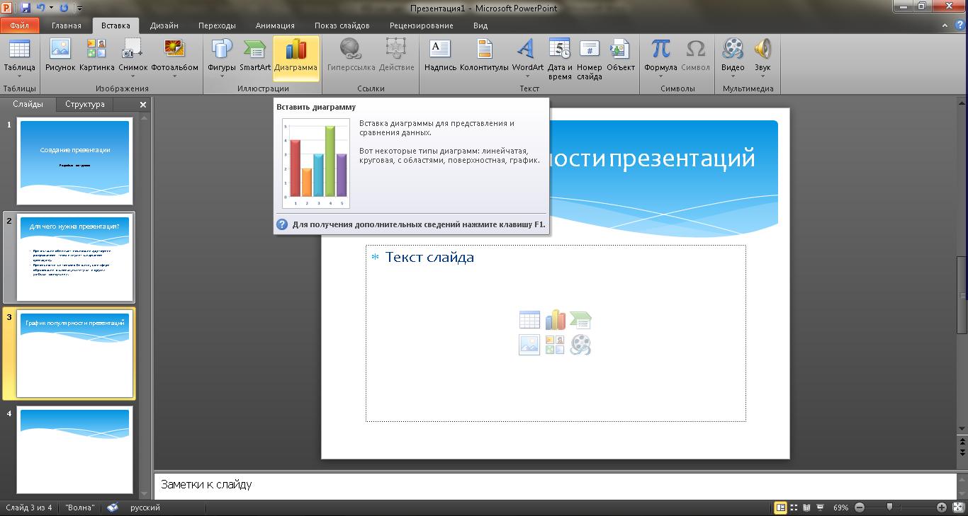Як зробити презентацію на компютері — детальна інструкція