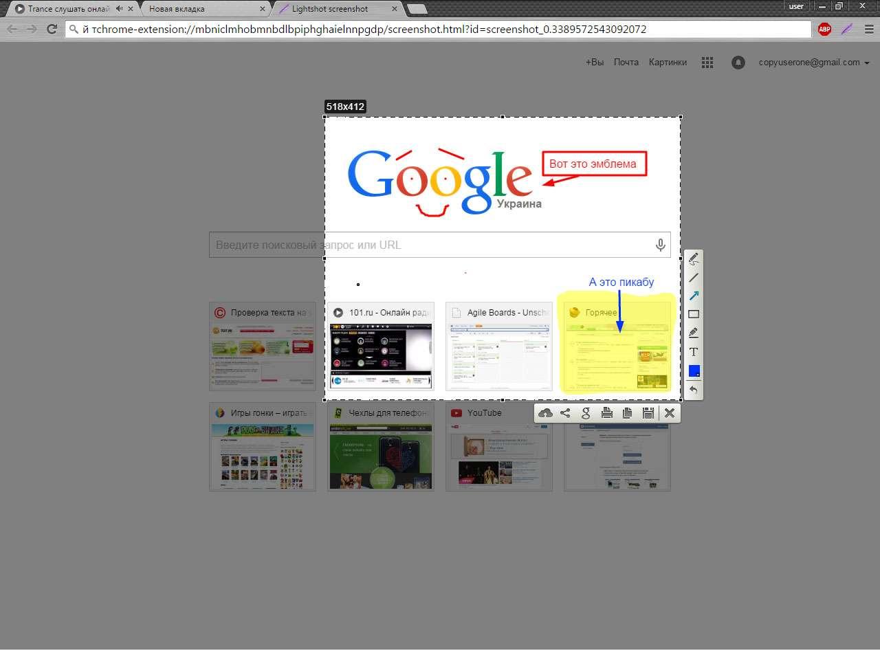 3 способи як зробити скріншот екрану на компютері