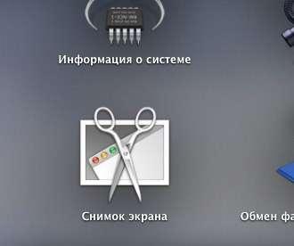 Інструкція до дії — Як зробити скріншот на Маці