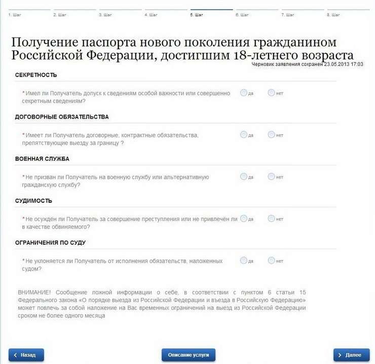 Держпослуги Онлайн! Як зробити закордонний паспорт — Покрокове керівництво