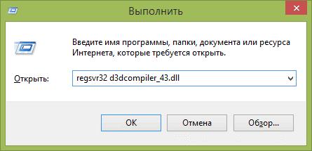 Як завантажити і встановити бібліотеку d3dcompiler_43.dll — Простий спосіб