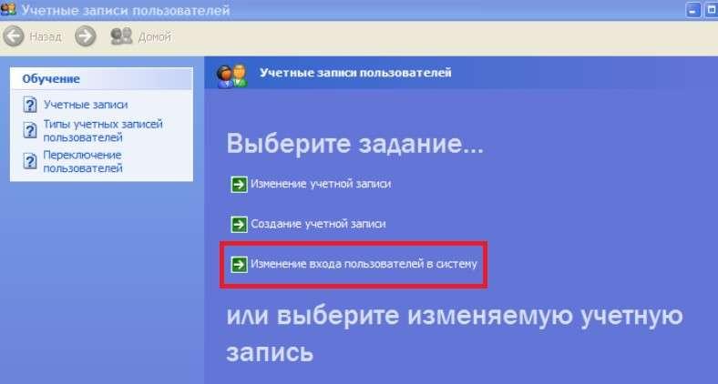 Як змінити пароль на компютері під керуванням Windows (Віндовс) Xp, 7, 8, 10