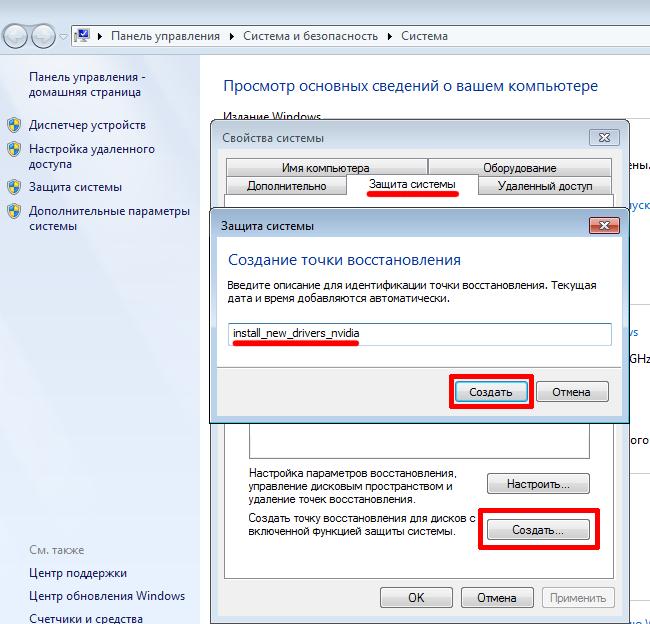 Як створити контрольну точку відновлення системи Windows 7?