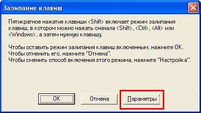 Як прибрати «залипання клавіш»: Інструкція для всіх версій Windows
