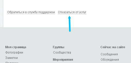 Інструкція: Як видалити профіль в Однокласниках?