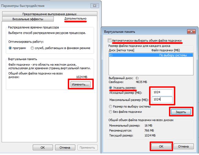 Як збільшити файл підкачки OS Windows 7,8?
