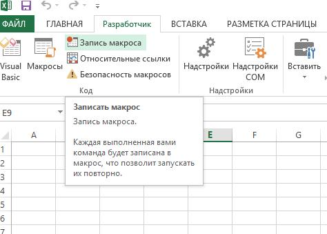 Макроси в Excel — Інструкція по використанню
