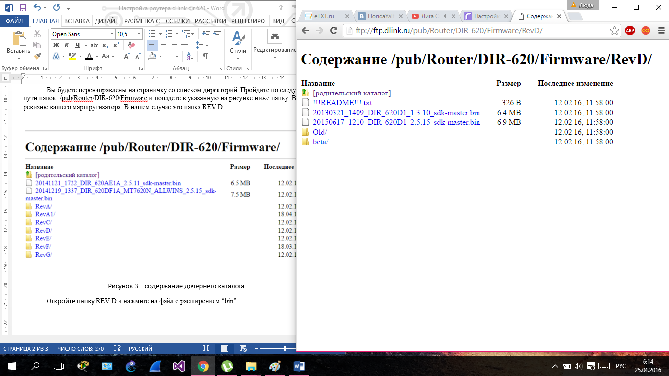 Налаштування роутера D-link dir-620 — Докладна інструкція