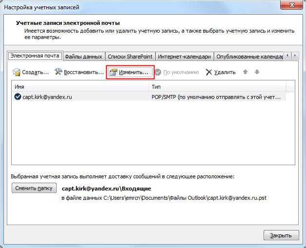 Установка і настройка Outlook: домашню поштову скриньку