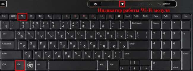 Не працює вай фай на ноутбуці: як відновити підключення?