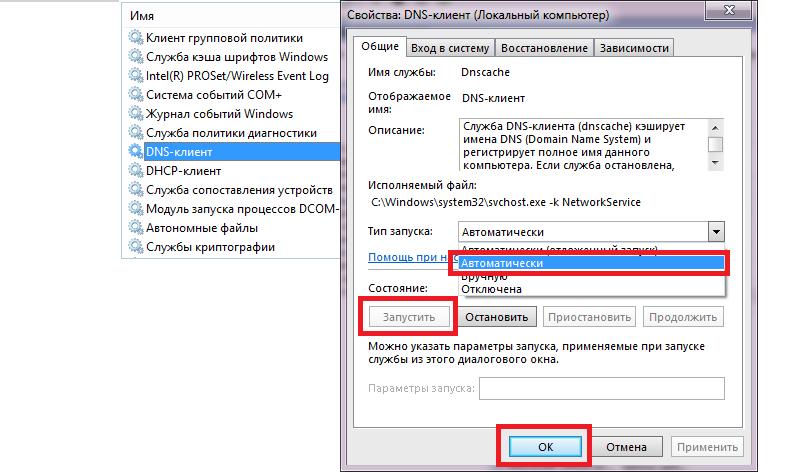 Не вдається перетворити dns адресу сервера: швидке вирішення проблеми