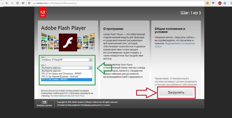 Як правильно оновити Adobe Flash Player до останньої версії