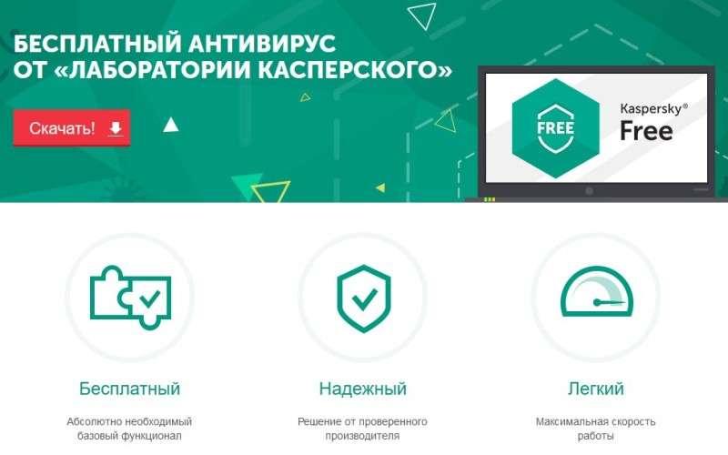 Кілька способів: Як очистити компютер від вірусів абсолютно безкоштовно