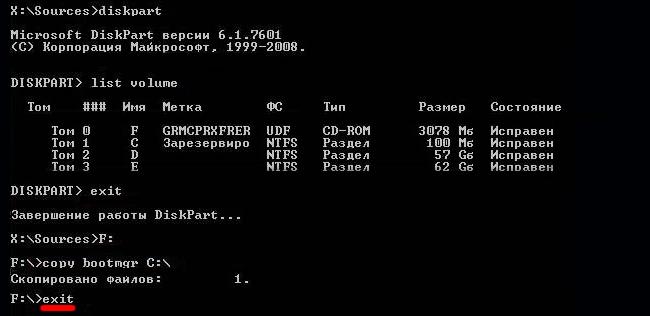 Помилка BOOTMGR is missing в Windows 7. Що робити?