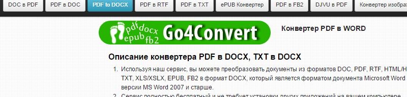 5 способів перетворити pdf в word (пдф у ворд) — програми-конвертори, онлайн-сервіси