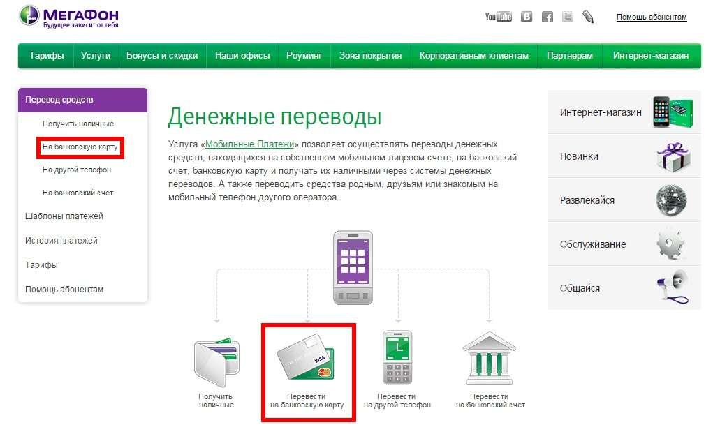 Як перевести гроші з телефону на карту ощадбанку: МТС, Мегафон, Білайн