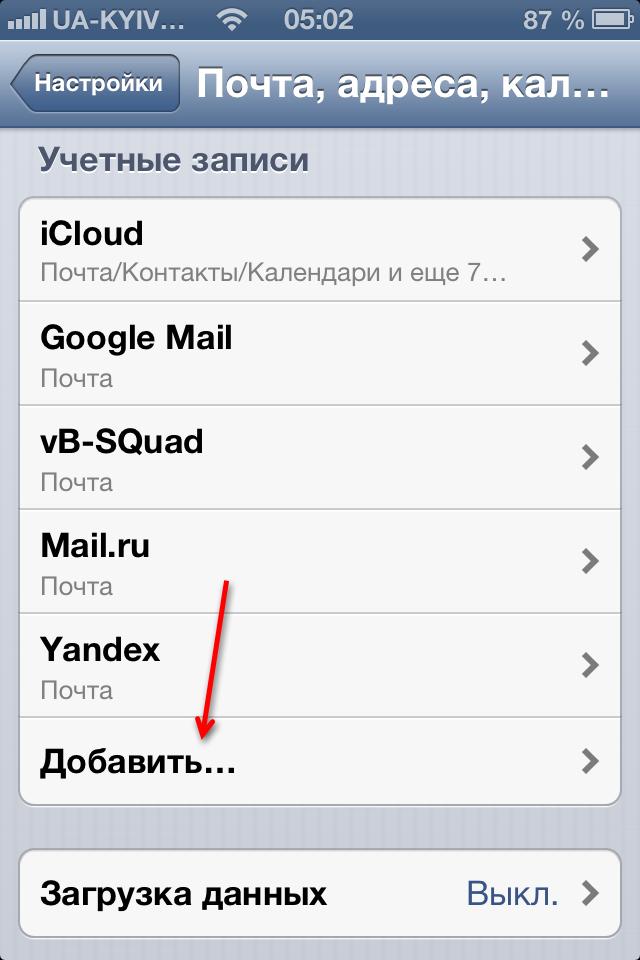 Пошта icloud.com — створення, налагодження та управління ящиком
