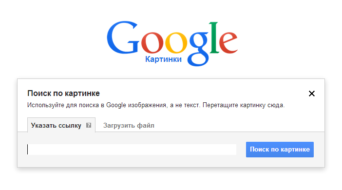 Пошук по картинці Google (гугл): як знайти схожі зображення