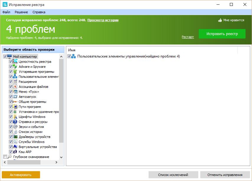 5 кращих безкоштовних програм для виправлення помилок ОС Windows 7