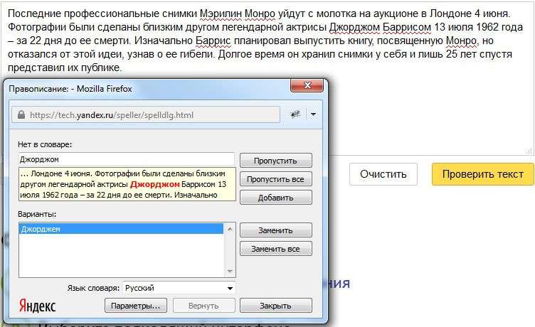 7 кращих онлайн сервісів для перевірки правопису