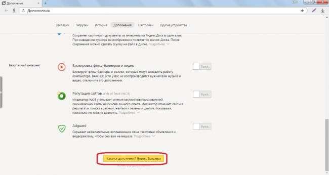 Розширення для браузера Яндекс — Як з ними працювати