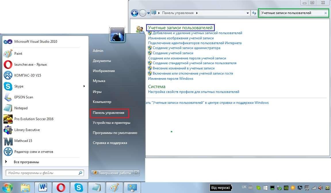 Як скинути пароль Windows 7 — Інструкція