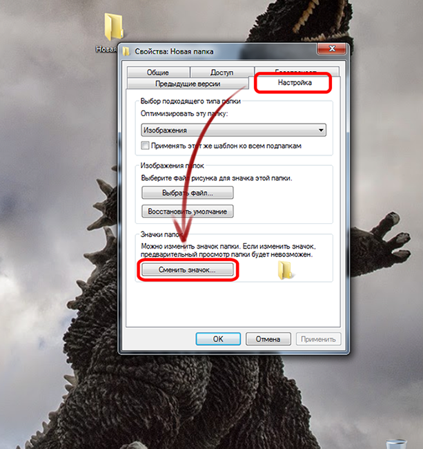 Як завантажити і встановити іконки для Windows 7 безкоштовно?