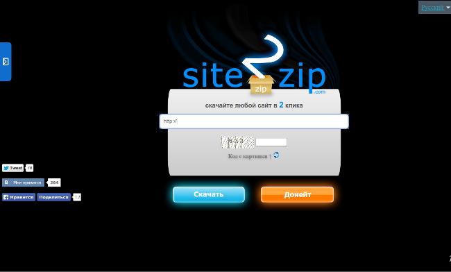 Скачати сайт цілком — який сервіс вибрати?