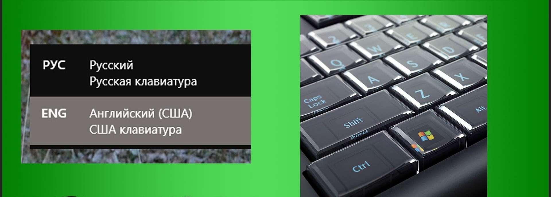 Зміна розкладки клавіатури в Windows 10: Інструкція