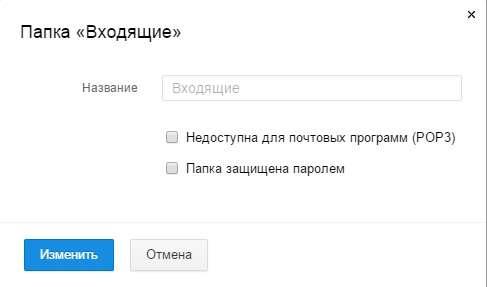 Як створити поштову скриньку на mail.ru — реєстрація та налаштування