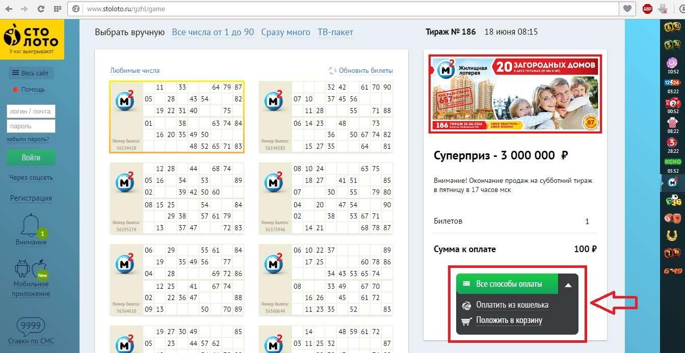 Як в Столото перевірити квиток за номером: житлова лотерея, російське лото