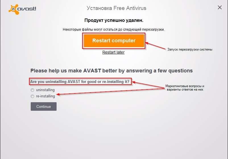 Як повністю видалити Avast з Вашого компютера? — Три простих способи