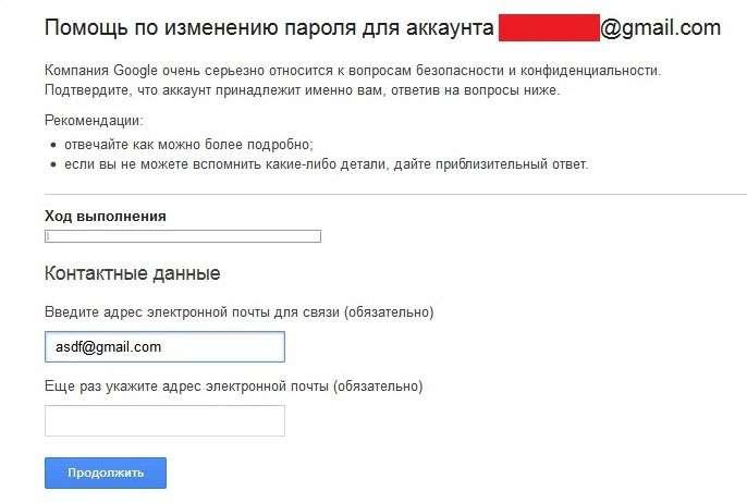 Як відновити обліковий запис Google (гугл) — повна інструкція