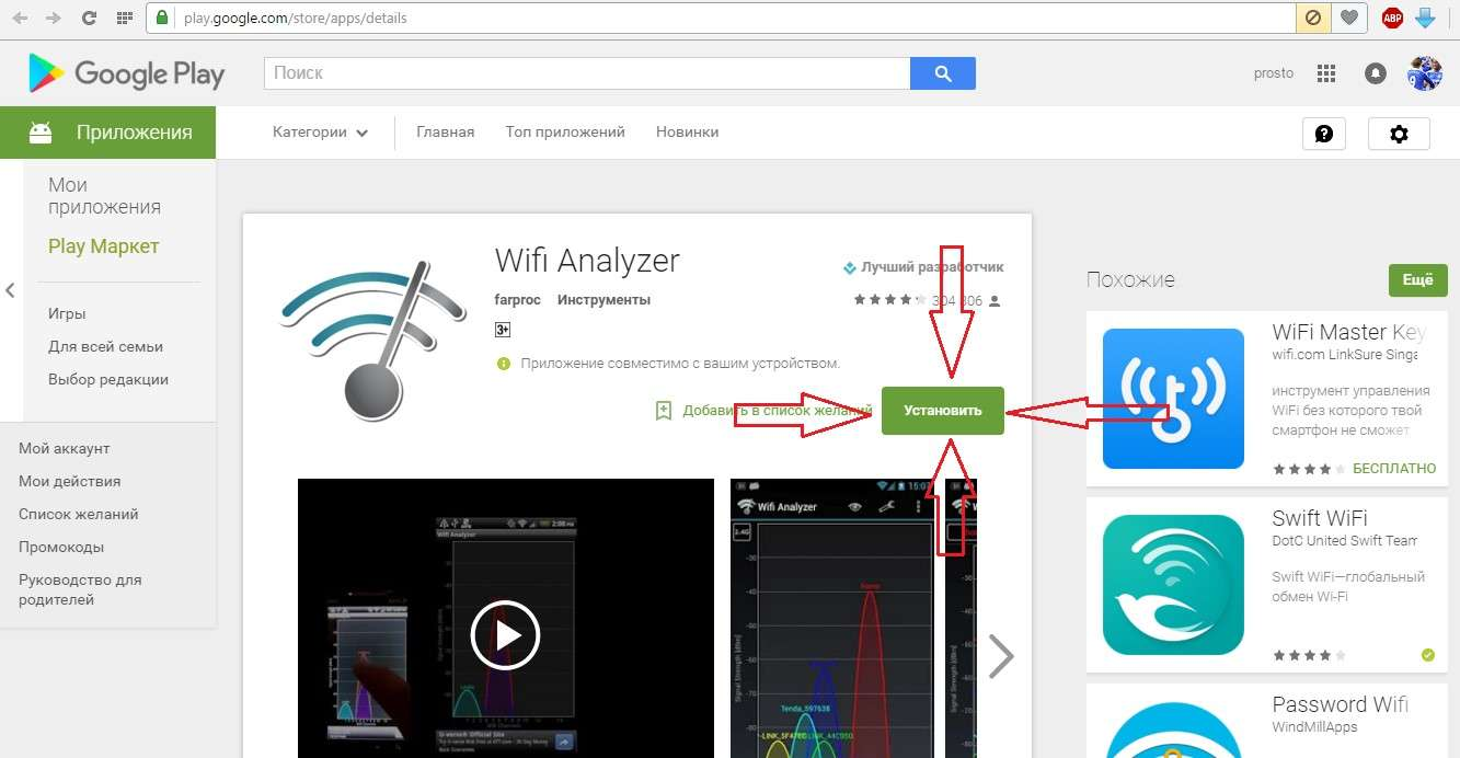 Wifi Analyzer — Особливості користування програмою