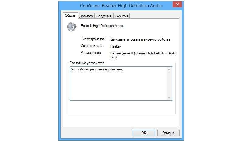 Windows 10 немає звуку — як вирішити проблему?