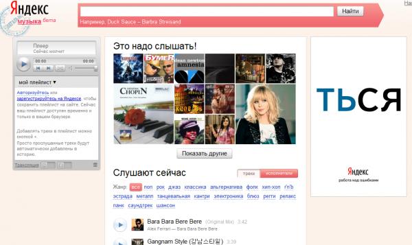Яндекс.Музика онлайн слухати безкоштовно в хорошій якості