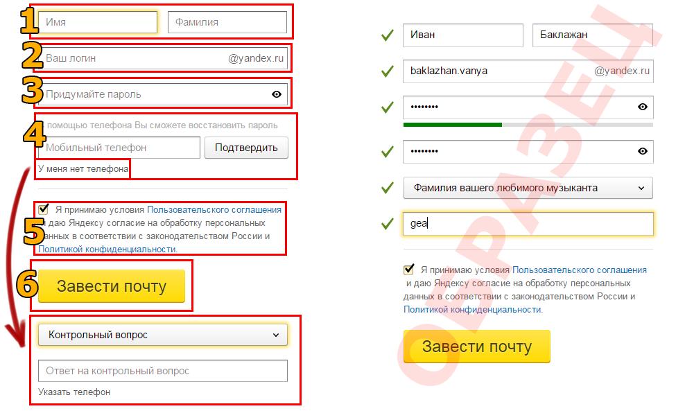 Яндекс.Пошта — вхід, реєстрація, налаштування