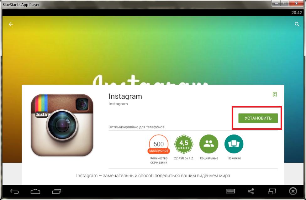 Зареєструватися в Instagram (instagram) через компютер, як обдурити систему?