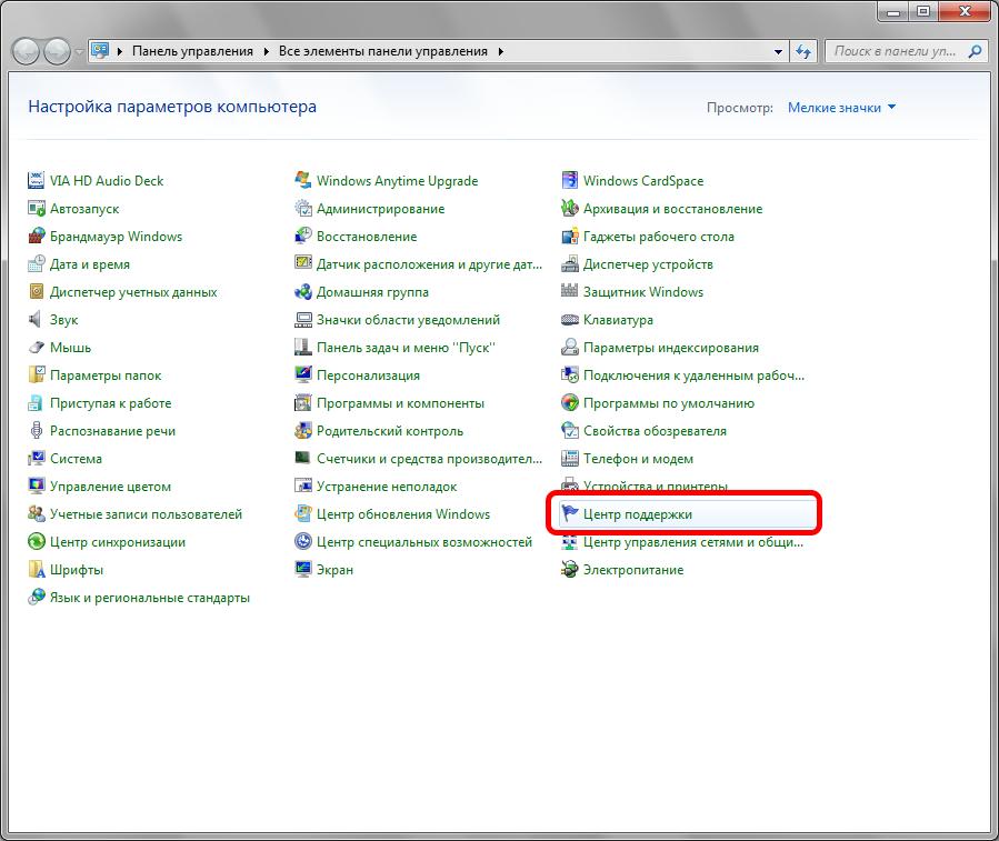 Як увімкнути її, налаштувати і відключити захисник Windows — докладна інструкція