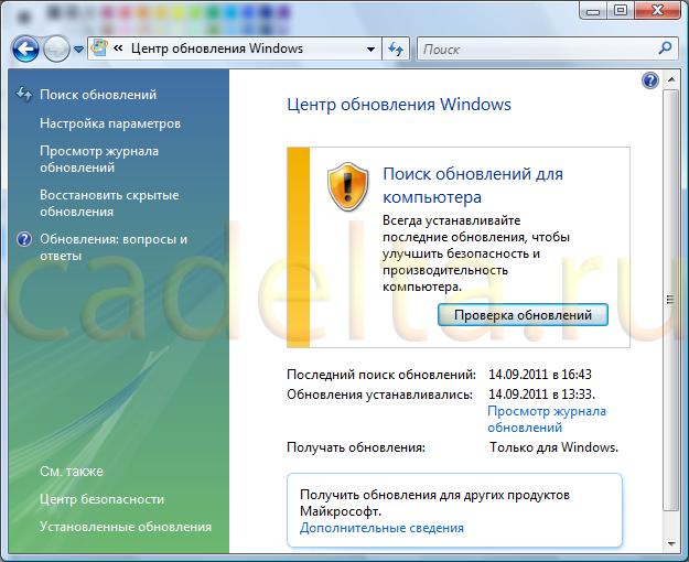 Рис.2 Центр обновления Windows