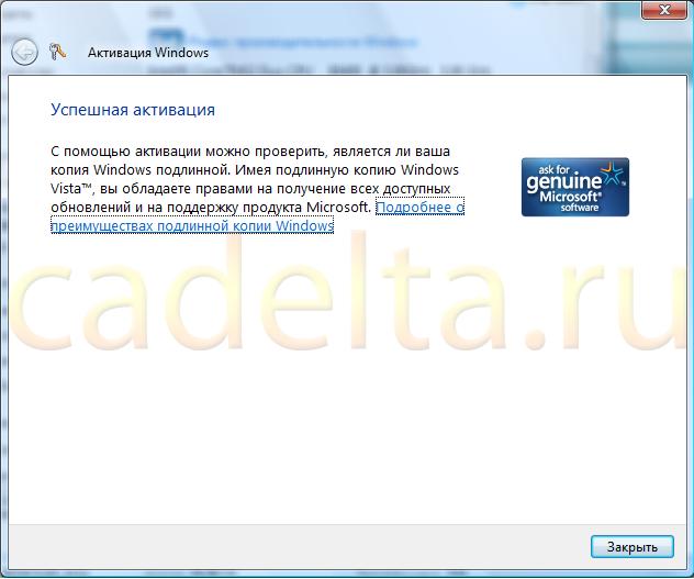 Рис.6 Сообщение об успешной активации Windows
