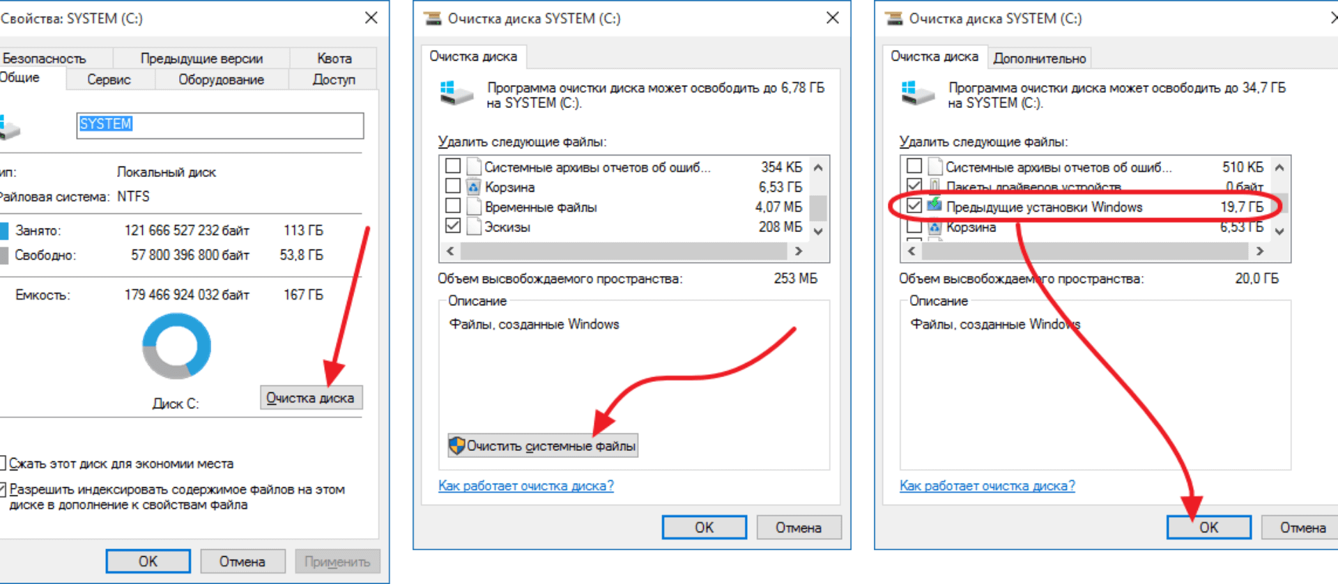 Удаление обновлений Windows , с помощью очистки диска
