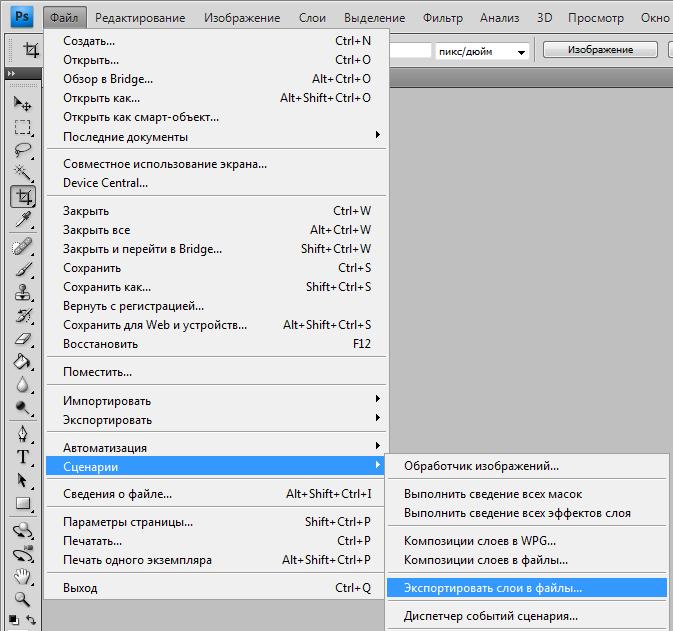 Открытие сценария экспорта слоев в файлы