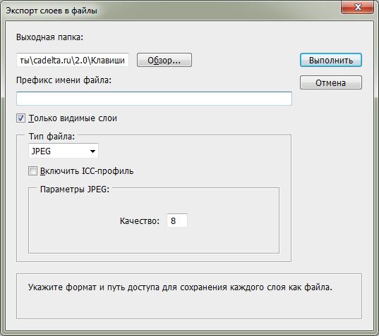 Окно экспорта слоев в файлы