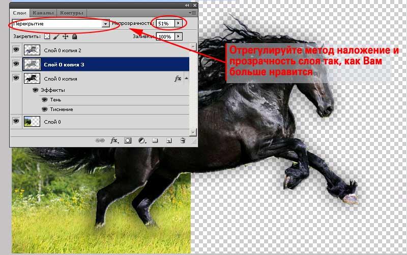 Внутренний объём лошади формируем новым слоем
