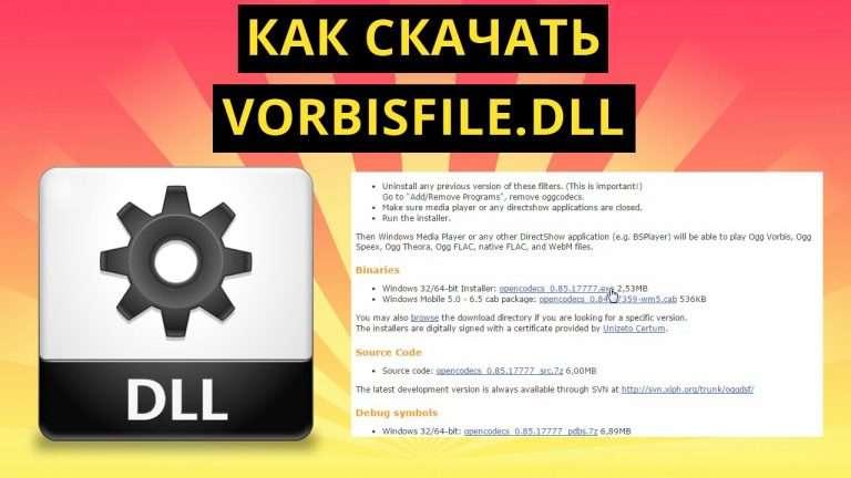 Де і як завантажити і встановити vorbisfile.dll — Інструкція